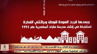 السيرة الذاتية للأستاذ فرحات العمراوي المرشح لعضوية مجلس الشعب 2015
