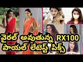 RX100 fame Payal Rajput latest viral pics, paper outfit goes crazy