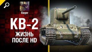 КВ-2: жизнь после HD - от Slayer