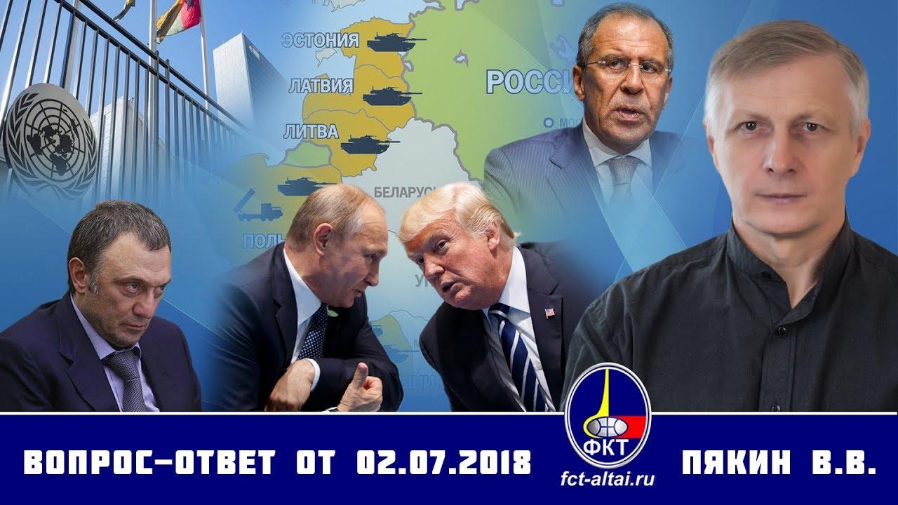 В.В.Пякин - Вопрос-Ответ, 02.07.2018