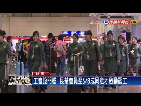 空服員罷工投票開跑 工會:長榮威嚇只會催票-民視新聞