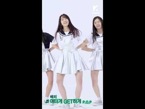 Let's Dance: P.O.P_HAERI(피오피 해리 직캠ver.)