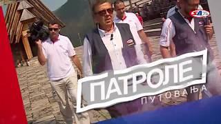 Patrola do Grčke preko Bugarske – Emisija SAT 04.06.2017.