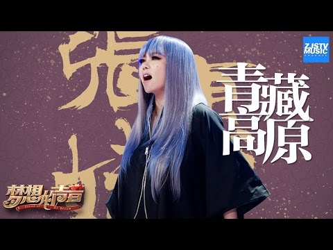 [ CLIP ] 张惠妹《青藏高原》《梦想的声音》第5期 20161202 /浙江卫视官方HD/
