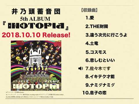 井乃頭蓄音団 5th Album『INOTOPIA』Trailer