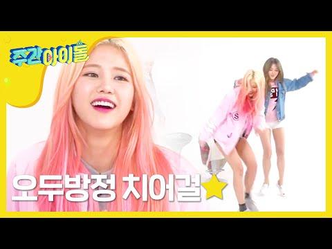 주간아이돌 - (Weeklyidol EP.239) AOA CREAM K-POP Boy Idol Cover dance battle