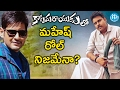 Mahesh Babu To Play Cameo Role In Katamarayudu !..