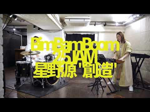 BimBamBoom 2/5JAM meets 星野源