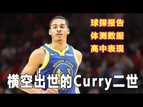 他是Curry接班人,勇士小将Jordan Poole横空出世!他能帮助勇士夺冠吗?选秀报告和体测数据曝光!