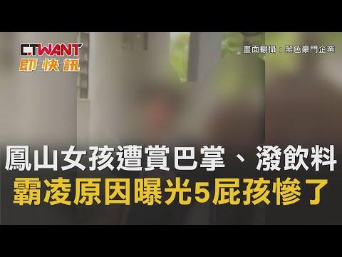 CTWANT 即時新聞》鳳山女孩遭「來回賞9巴掌」、潑飲料 霸凌原因曝光5屁孩下場慘了
