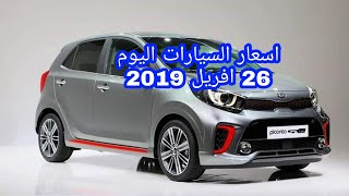 اسعار السيارات اليوم 26 افريل 2019     -