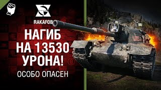 НАГИБ НА 13530 УРОНА! M48A1 Patton - Особо опасен №58 - от RAKAFOB