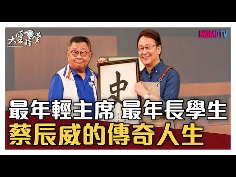 【完整版】最年輕主席 最年長學生 蔡辰威的傳奇人生 20210612【蔡辰威】