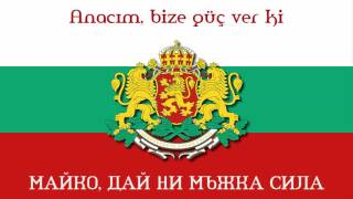 Bulgaristan Milli Marşı Türkçe Altyazılı. - National Anthem of Bulgaria