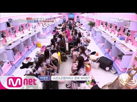Idol School [1회]아이돌학교의 기숙사는 핑크빛 내무반? 170713 EP.1
