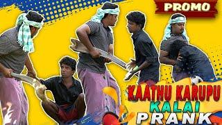 Kaathu Karuppu Kalai Prank Promo | Kaathu Karuppu Prank | Tamil Prank | Jaaimanivel | Lipstick Prank