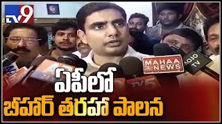 Nara Lokesh reacts on Praja Vedika demolition..