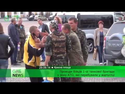 Чернігівські бійці 1-ої танкової бригади відправились у зону АТО після відпустки