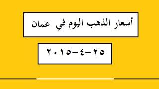أسعار الذهب اليوم في عمان 25-4-2015 -