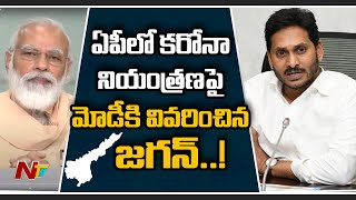 AP CM YS Jagan explains PM Modi about Corona situation in ..