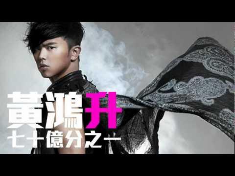[JOY RICH] [新歌] 黃鴻升(小鬼) - 七十億分之一(Cut DJ聲版)