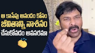 Chiranjeevi strong message to youth..
