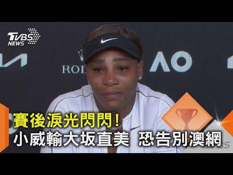 賽後淚光閃閃! 小威輸大坂直美 恐告別澳網 TVBS新聞