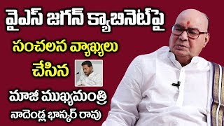 Nadendla Bhaskara Rao Sensational Comments on Jagan Cabine..
