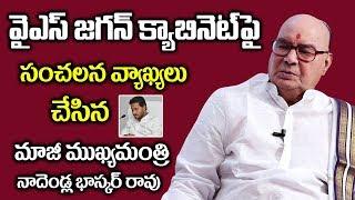 Nadendla Bhaskara Rao Sensational Comments on Jagan Cabine..