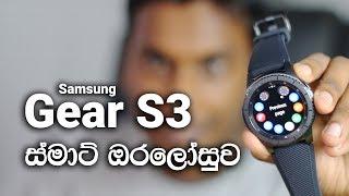 Samsung Gear S3 frontier Smart Watch සුපිරි ස්මාට් ඔරලෝසුව