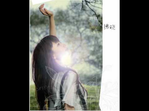 【二專】劉惜君《旅途》