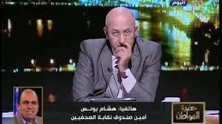 أمين صندوق نقابة الصحفيين يكشف خسائر بالملايين  ...