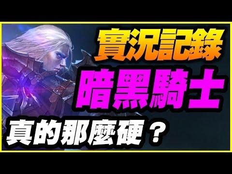 【天堂M】暗黑騎士真的那麼硬嗎?【平民百姓實況台】