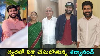 Hero Sharwanand to get married soon, in love with childhoo..
