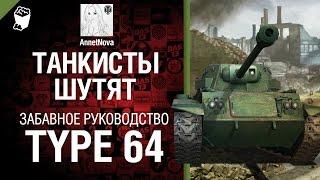 Легкий танк Type 64 - забавное рукоVODство от AnnetNova [World of Tanks]