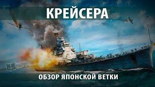 Японские крейсера. Краткая история №7