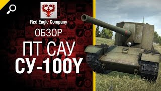 ПТ САУ СУ-100Y - обзор от Red Eagle Company [World of Tanks]