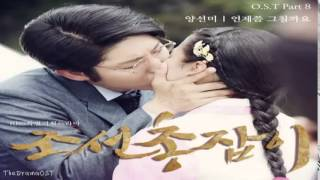 Yang Seon Mi - The Joseon Gunman 조선 총잡이 OST Part 8