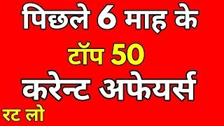 Last 6 month top 50 current affairs 2018 in hindi part-1 | railway current affairs 2018