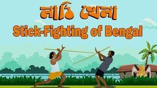 Stick Fight  lathi khela  Bengal Style (লাঠি খেলা) how to strike in the neck  in [Hindi - हिन्दी]