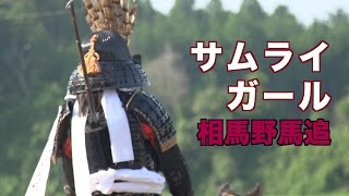 Samurai Girl ~ One Girl's Story of becoming a Samurai(サムライガール〜相馬野馬追)