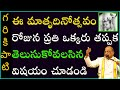 ఈ మాతృదినోత్సవం రోజున ప్రతి ఒక్కరు తప్పక తెలుసుకోవలసిన  విషయం Garikapati Narasimha Rao Latest Speech