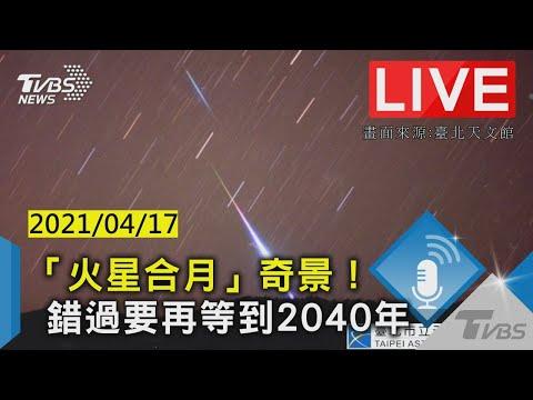 【「火星合月」奇景LIVE!錯過要再等到2040年】