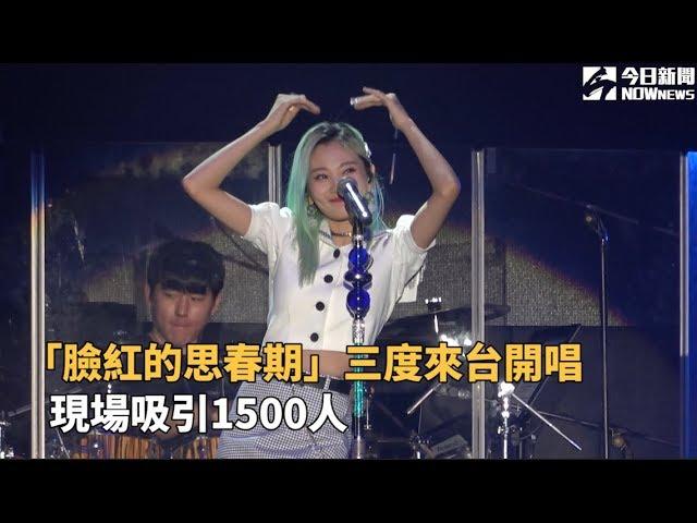 韓女團「臉紅的思春期」:超喜歡台灣 愛到大爆哭