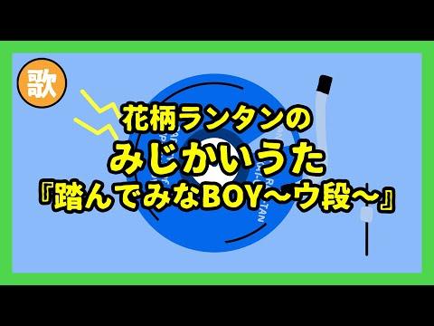 みじかいうた006『踏んでみなBOY 〜ウ段〜』