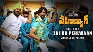 Jai Ho Pehlwaan Song Promo: Pahalwan Telugu Movie- Kichcha..
