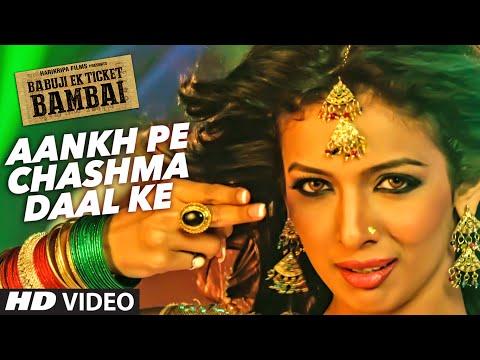 Aankh Pe Chashma Daal Ke Lyrics – Babuji Ek Ticket Bambai | Mamta Sharma