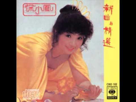 徐小鳳 - 無奈 (1981)