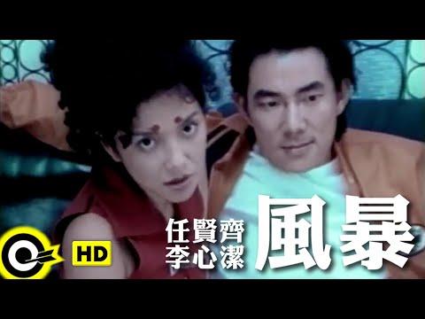 任賢齊 Richie Jen&李心潔 Sinje Lee【風暴 Storm】Official Music Video