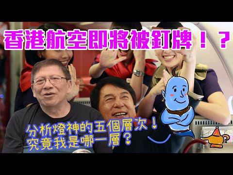 香港航空即將被釘牌!?分析燈神的五個層次!究竟我是哪一層?〈蕭若元:理論蕭析〉2019-12-03